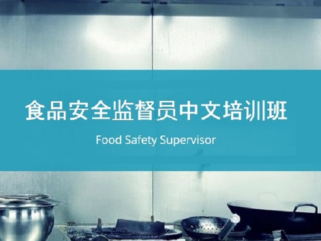 Food safety course logo